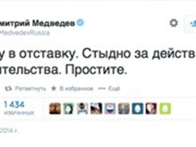 Tài khoản Twitter của Thủ tướng Nga bị tấn công
