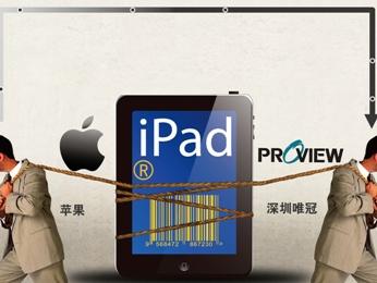 Apple tiếp tục bị phản đối bán iPad tại Trung Quốc