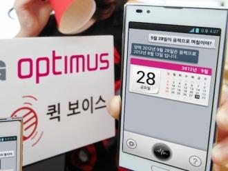 LG trình làng Quick Voice cạnh tranh với Siri và S-Voice