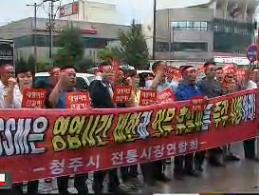 Hàn Quốc bùng phát chiến dịch tẩy chay các siêu thị