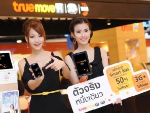 Tập đoàn viễn thông hàng đầu Thái Lan sắp vào Việt Nam