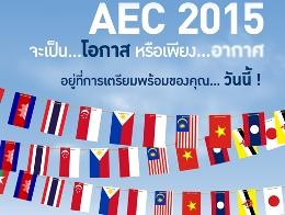 Hoãn lập Cộng đồng kinh tế Đông Nam Á đến cuối 2015