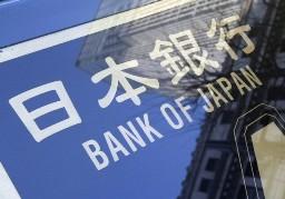 Tài sản của NHTW Nhật Bản lên gần 160.000 tỷ yên