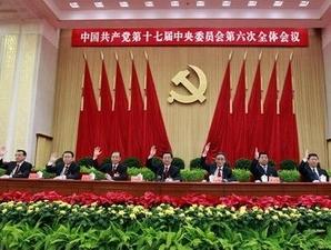 Trung ương đảng Cộng sản Trung Quốc họp phiên toàn thể