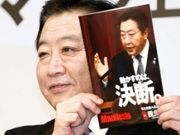 Đảng cầm quyền Nhật công bố cương lĩnh tranh cử
