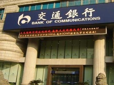 Bank of Communications chi nhánh TPHCM tăng vốn lên 50 triệu USD