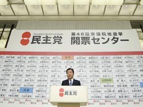 Thủ tướng Noda từ chức chủ tịch đảng Dân chủ Nhật Bản