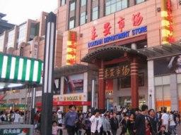 Trung Quốc liệu có thoát bẫy thu nhập trung bình?