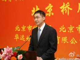 Cháu trai Đặng Tiểu Bình được bổ nhiệm vào vị trí lãnh đạo