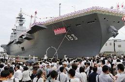 Nhật Bản hạ thủy tàu chiến lớn nhất từ thế chiến II, Trung Quốc lo ngại