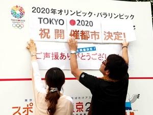 Tokyo giành quyền đăng cai Olympic mùa Hè 2020