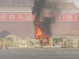 """Vụ đâm xe ở Thiên An Môn là """"tấn công khủng bố"""""""
