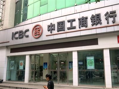 Lĩnh vực ngân hàng Trung Quốc làm ăn kém hiệu quả trong quý III