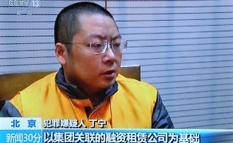Chủ mưu vụ lừa đảo cho vay online lớn nhất Trung Quốc nhận án chung thân
