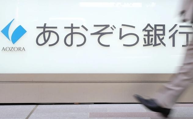Japan's Aozora Bank to buy 15% stake into Vietnamese lender OCB: Nikkei Asian Review