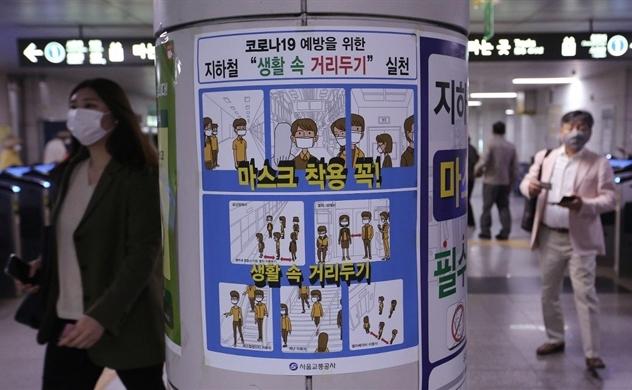 COVID-19: Hàn Quốc xác nhận bị làn sóng lây nhiễm thứ 2