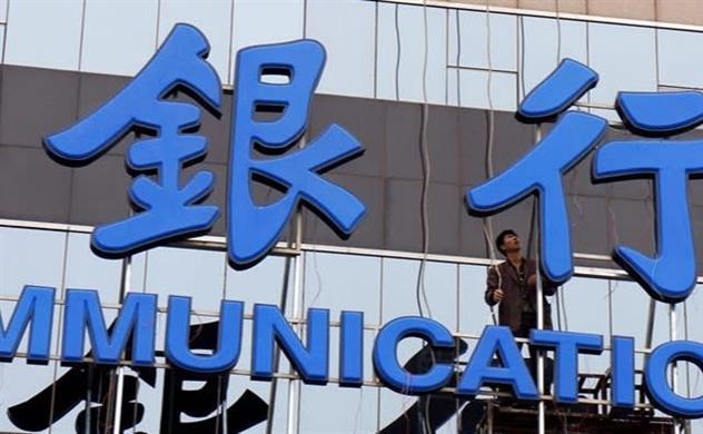 Trung Quốc bỏ quy định phân chia ranh giới giữa ngân hàng và chứng khoán